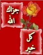 محاضره للشيخ/ محمد بن عبد الرحمن العريفي بعنوان اعترافات عاشق 228297